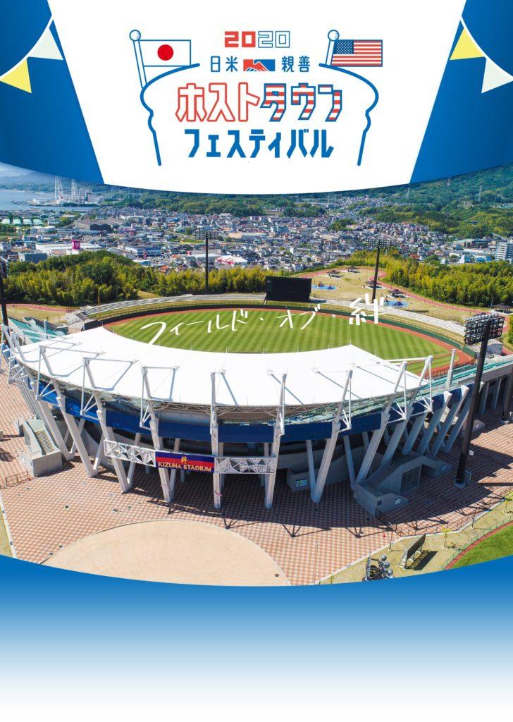 日米親善ホストタウンフェスティバル2020タブレット