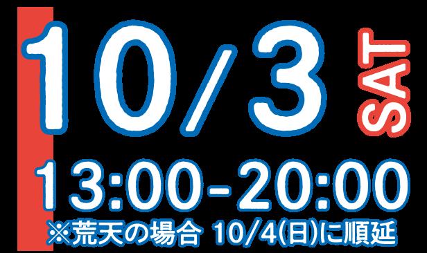 10/3開催13:00-20:00
